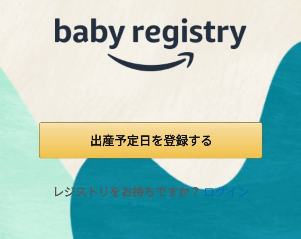 amazonベビーレジストリの作成に必要なのは出産予定日の登録