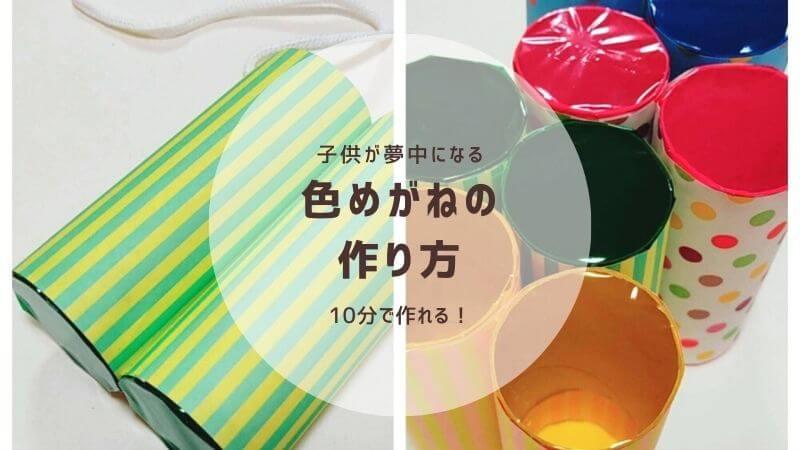 カラーセロファンとトイレットペーパー芯で作る「色めがね」の作り方