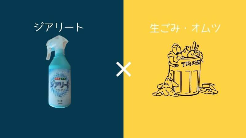 次亜塩素酸水「ジアリート」の消臭効果を体験した感想レビュー