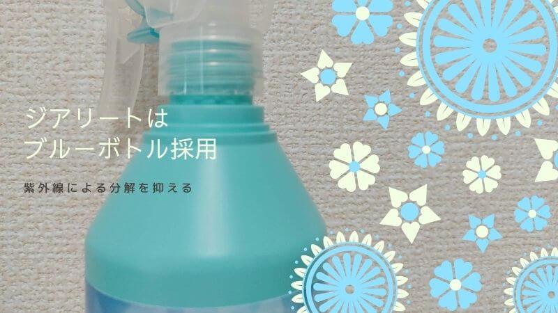 次亜塩素酸水「ジアリート」の特徴:ブルーボトル採用