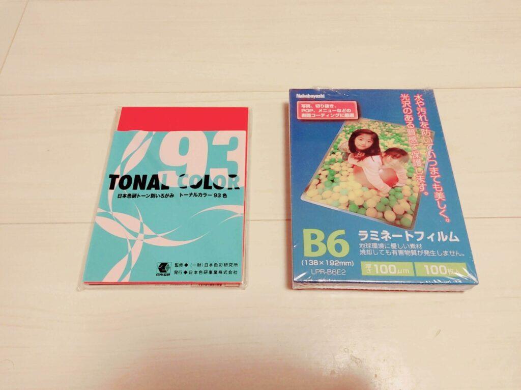 子供の色彩感覚を伸ばす色彩カードを作るための材料