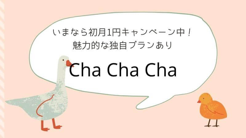 おもちゃの定額制レンタルサービス(サブスク)のおすすめ「Cha Cha Cha(チャチャチャ)」