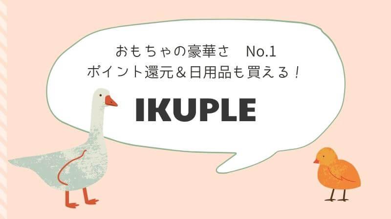 おもちゃの定額制レンタルサービス(サブスク)のおすすめ「IKUPLE(イクプル)」