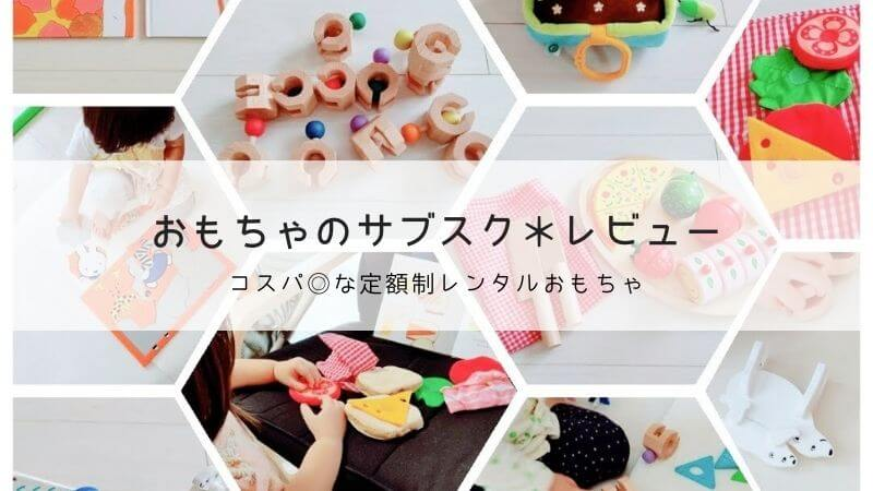 定額制レンタル【おもちゃのサブスク】口コミ・評判・レビュー