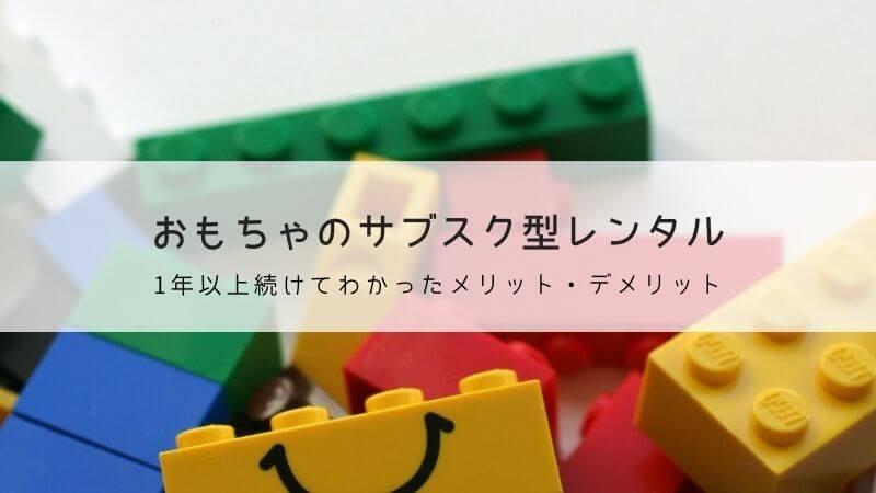 おもちゃのサブスク型レンタルサービスを1年以上続けてわかったメリット・デメリット
