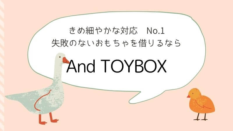 おもちゃの定額制レンタルサービス(サブスク)のおすすめ「And TOYBOX(アンド・トイボックス)」